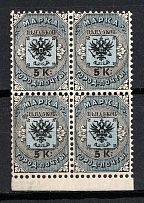 1863 City Post of SPB and Moscow, Russia (Retouched Cliche, Print Error, Zv. C1-C1a, Full Set, CV $800, MNH/MLH)