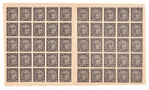 1922 RSFSR 250 Rub Block Sheet (TYPO, Typographic,  CV $10,000+, MNH)