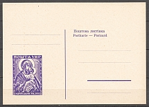 1954 Ukraine Postcard Card Underground Post