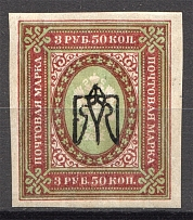 Ukraine Kharkiv Type 2 Trident 3.50 Rub (Inverted Overprint, Print Error)