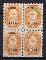 1909 5pa/1k Jaffa Offices in Levant, Russia (Flooded `a`, Print Error, Block of Four, MH/MNH)