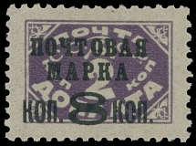 Soviet Union SURCH 8K ON POSTAGE DUE STAMPS: 1927, surch (type II) on 2k, litho
