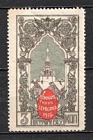 1914 3k Saint Petersburg for Soldiers and their Families, Russia (MNH)