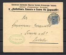 Mute Cancellation of Warsaw, Branded Envelope (Warsaw, Levin #512.08)