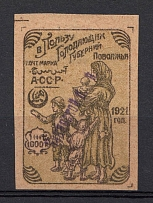 1922 1000r `Бакинской П. К.` General Post Office of Baku Azerbaijan Local (Signed, CV $100)