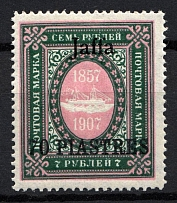 1909 70pi/7R Jaffa Offices in Levant, Russia (Signed, MNH)