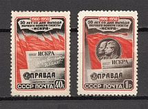 1950 USSR Anniversary of the Bolshevik Newspaper `Iskra` (Full Set, MNH)