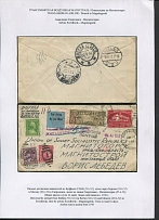 Airline Sverdlovsk-Magnitogorsk. Airmail - International air mail. from Buffalo (USA) (06/09/1932), then Berlin (06/18)