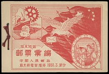People's Republic of China - Port Arthur and Dairen, SOUVENIR BOOKLET: 1949-50,
