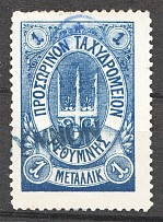 1899 Crete Russian Military Administration 1 M Blue (Signed, Cancelled)