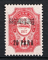 1909 Russia Dardanelles Offices in Levant 20 Pa (Inverted Overprint, MNH)
