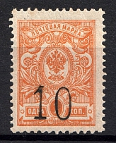 1920 Kovrov (Vladimir) 10 Rub 2nd Issue, Local Provisional Russia Civil War (MNH)
