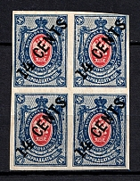 1920 14c Offices in China, Russia (IMPERFORATED, Block of Four, MNH)