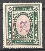 1919 Russia Armenia Civil War 7 Rub (Perf, Type 2, Violet Overprint)