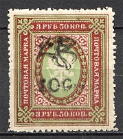 1920 Armenia 100 Rub on 3.50 Rub (Perf, Type 3, Black Overprint, CV $40, MNH)