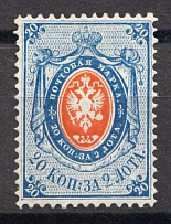 1866 20 kop Russian Empire, Horizontal Watermark, Perf 14.5x15 (Sc. 24, Zv. 21, CV $200)