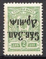 1920 Russia North-West Army Civil War 2 Kop (Inverted Overprint, CV $120)