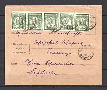 1918 Gomel Local Post Cover to Isolation Hospital (Strip of 5x MONEY-STAMPS)