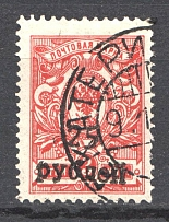 1918-20 Russia Kuban Civil War 25 Rub (EKATERINODAR Postmark)
