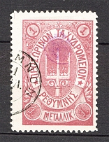 1899 Crete Russian Military Administration 1M Lilac (Signed, Cancelled)