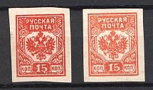 1919 Russian Post Civil War 15 kop (Varieties of Color, MNH/MH)
