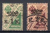 1920 Russia Far Eastern Republic on Savings Stamps Civil War (Cancelled)