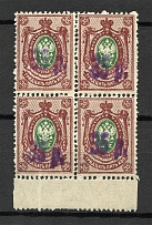 Petrovsk (Dagestan) Local Civil War Russia Block of Four 35 Rub (Signed, MNH)