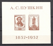 1937 USSR The All-Union Pushkin Fair Block Sheet (MNH)