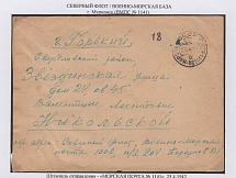 Northern Fleet. VMPS No. 1141 (location - Murmansk). The military letter (free) was sent on 04/25/1942 through the VMPS