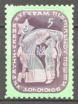 1952-54 in Favor of Couriers Ukraine Underground Post (Shifted Blue)