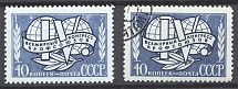 1957 USSR World Trade Union Congress (Line Perf 12.5, Full Set)