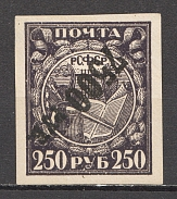 1922 RSFSR 7500 Rub Zv. 45v (Inverted Black Overprint, CV $60, MNH)