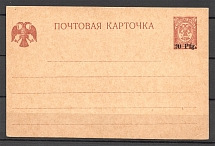 Dorpat Tartu Estonia Civil War Postcard 20 Pf