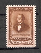 1951 USSR 100th Anniversary of the Death of Alyabiev (Full Set, MNH)