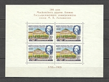 1955-56 Lomonosov University Block (MNH)