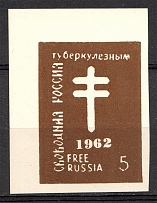 1962 Free Russia New York In favor of TB-stricken Russians