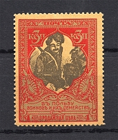 Russia Charity Issue Perf 12.5 (Old Forgery)