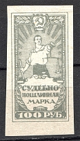 1922 Russia USSR Judicial Fee Stamp 100 Rub