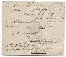 Private letter from St. Petersburg to Medic. 1821 1821. Pre-stamped letter sent