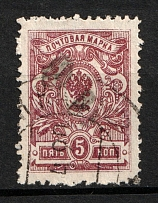 1920 Spassk (Kazan) `5 руб` Geyfman №1, Local Issue Russia Civil War (Signed, Canceled)