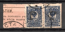 1920 Kustanay (Turgayskaya) 10 Rub Geyfman №43 Local Issue Russia Civil War (Canceled)