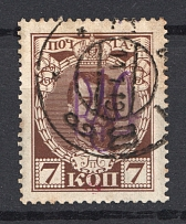 Kiev Type 2gg on Romanovs - 7 Kop, Ukraine Trident (Signed, Canceled)