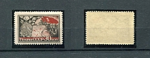 1944 USSR. Hero Cities. Solovyov 884. Stamp. Face value 30 kopecks B. Fig.