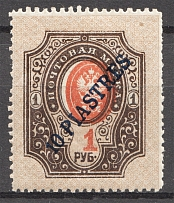 1909 Russia Levant 10 Pia (Shifted Overprint + Offset of Frame, Print Error)