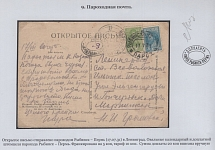 1931. Postmark of the postal steamer of the Rybinsk - Perm line (17.07.1931) on the postcard. Rarity. From the