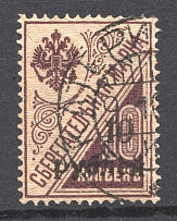 1919 South Russia Kuban on Savings Stamps Civil War 10 Rub (Bogus 'EkaterinodOr' Postmark)