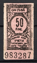 1929 Ukraine Revenue 50 Kop (MNH)