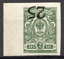 1918 Russia Southern Russia Civil War (Inverted Overprint, CV $50, MNH)