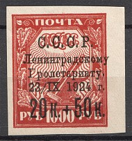 1923 USSR Leningrad Flood Charity Semi-postal Issue (`Г` instead `П`)