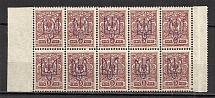 Kiev Type 2 - 5 Kop, Ukraine Tridents Block (Offset, MNH)